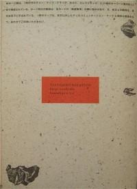 bk_19881113